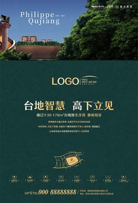 绿色洋房别墅高端地产海报