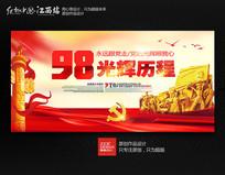 庆祝建党98周年党政文化展板