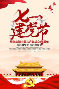 七一建党节主题海报