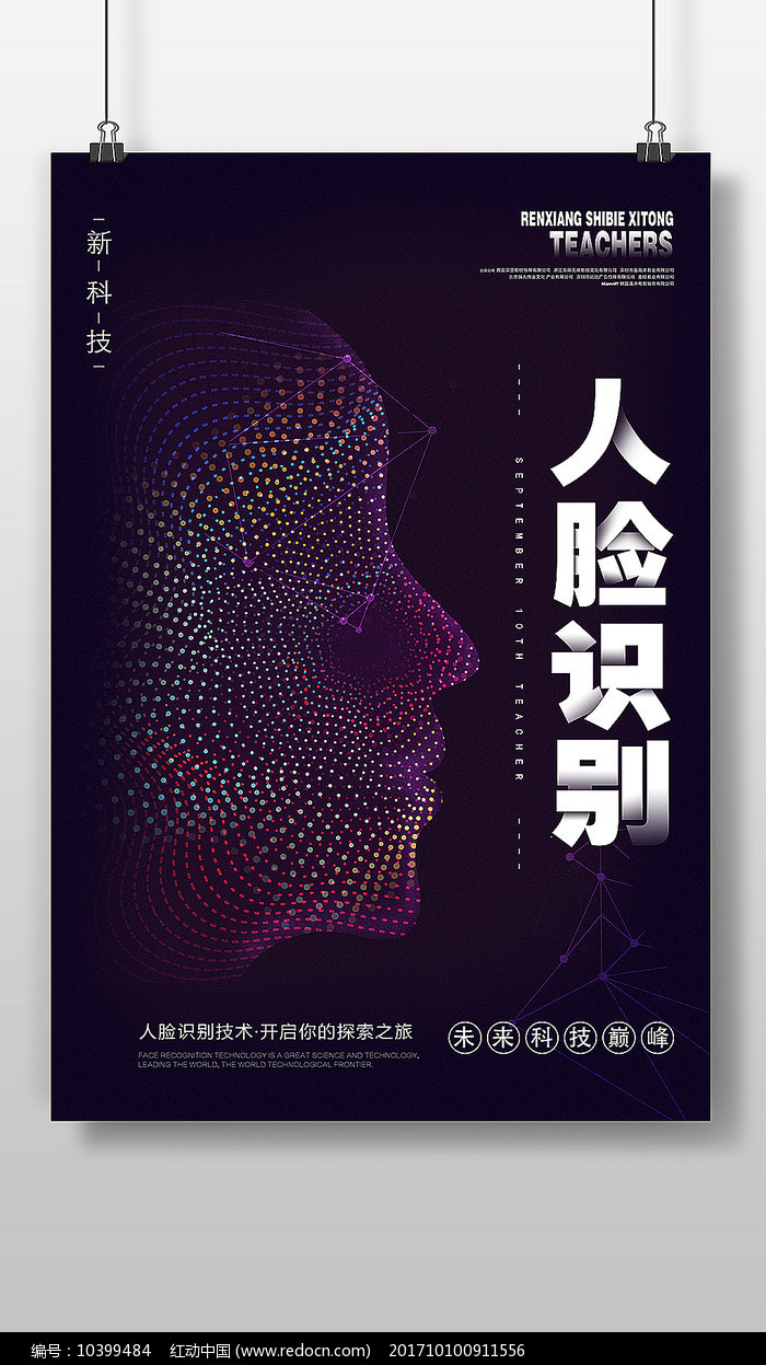 人脸识别科技海报图片