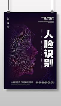 人脸识别科技海报
