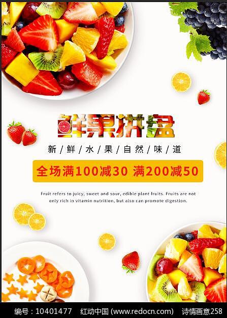 水果宣传海报广告图片