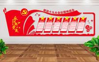 微立体十九大会议精神报告党建文化墙