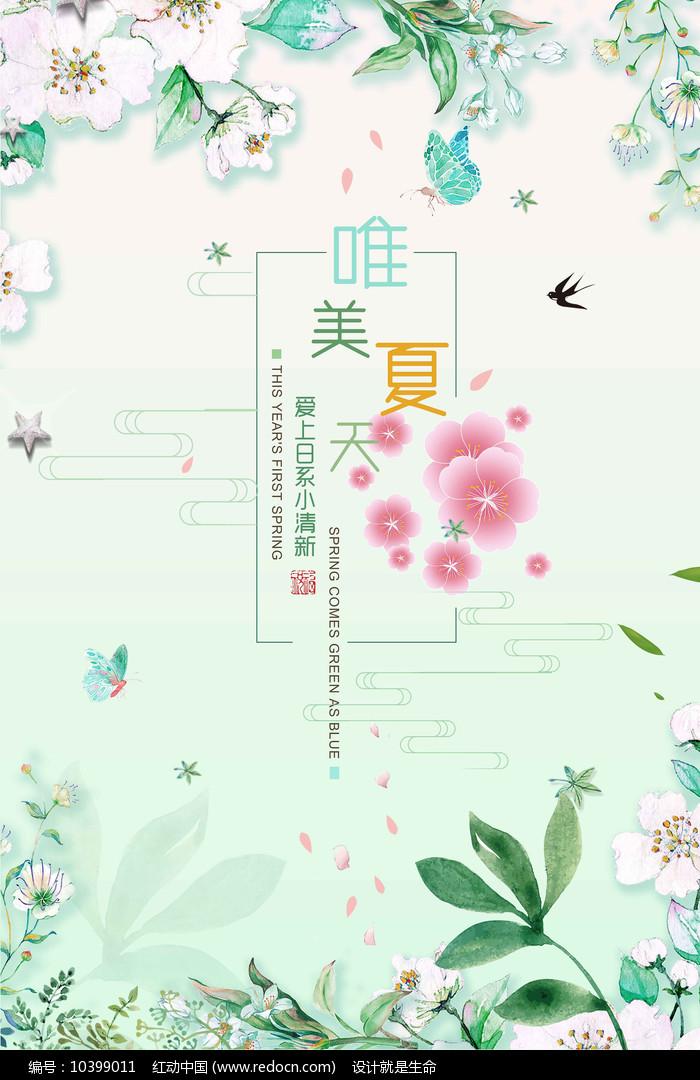 唯美夏天文艺花朵海报模板图片