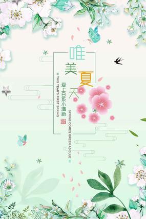 唯美夏天文艺花朵海报模板