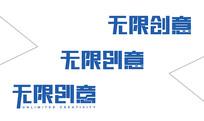 无限创意字体设计