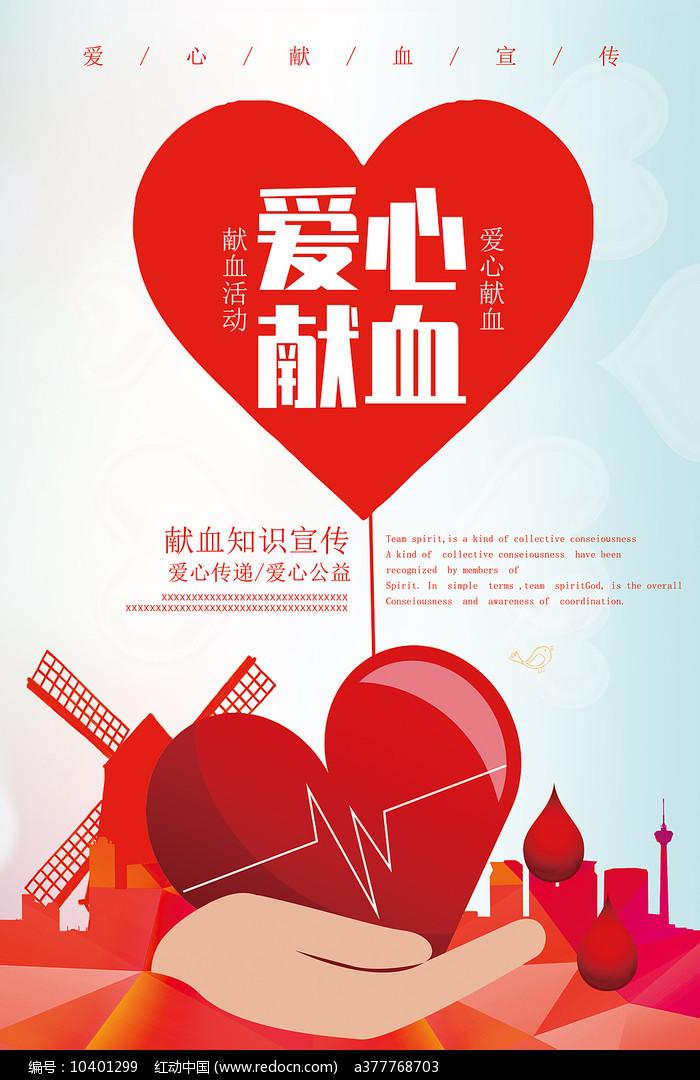 献血公益海报设计图片