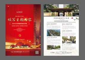 新中式地产开盘海报