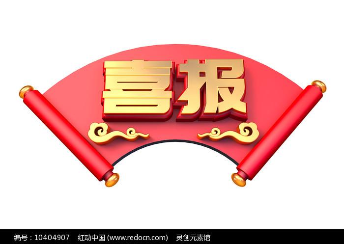 喜庆红色喜报字体元素图片