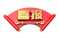 喜庆红色喜报字体元素