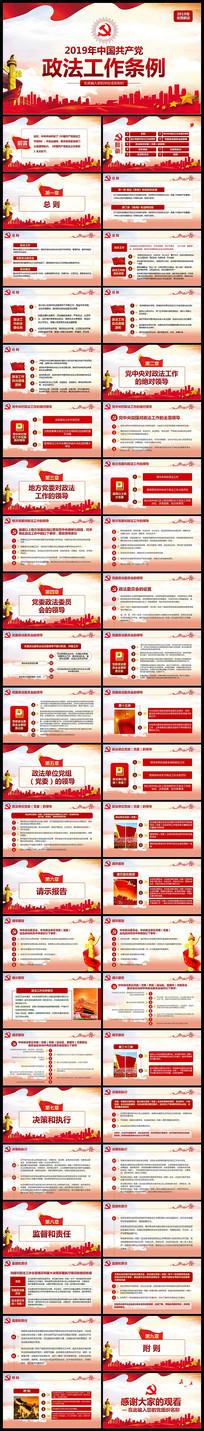 学习解读中国共产党政法工作条例PPT