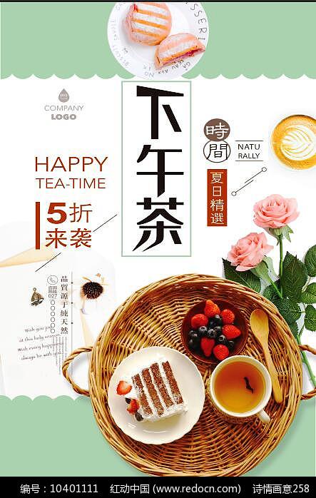 饮品饮料甜点咖啡蛋糕海报图片