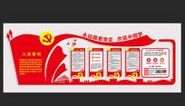 永远跟党走中国梦党员制度党建立体文化墙