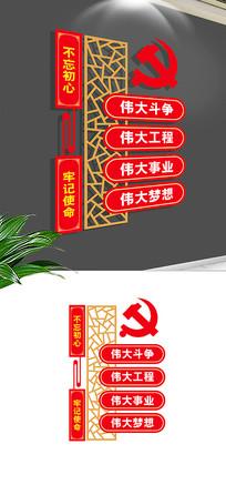 党建十九大报告四个伟大宣传展板