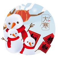 原创元素24节气大寒雪人福字帖