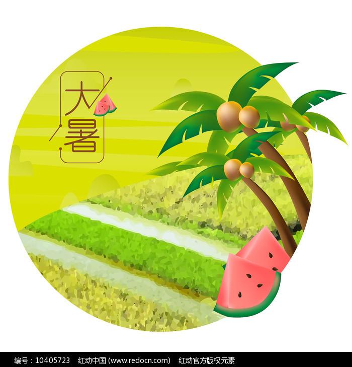 原创元素24节气大暑椰子树西瓜图片