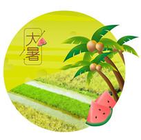 原创元素24节气大暑椰子树西瓜