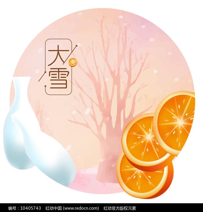 原创元素24节气大雪橙子酒瓶图片
