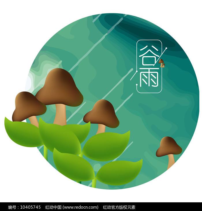 原创元素24节气谷雨蘑菇茶叶图片