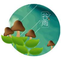 原创元素24节气谷雨蘑菇茶叶