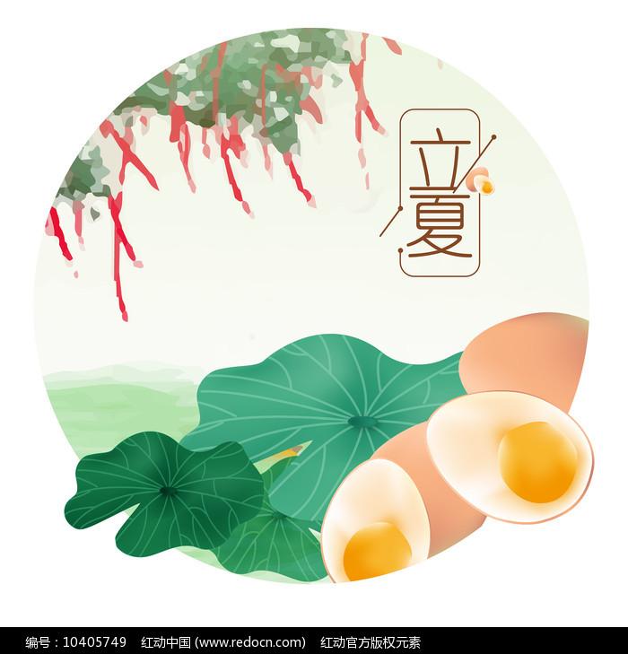 原创元素24节气立夏鸡蛋荷叶图片