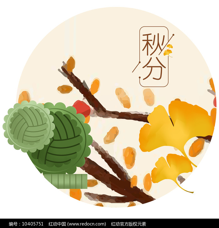 原创元素24节气秋分月饼银杏叶