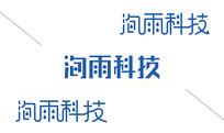 洵雨科技字体原创设计