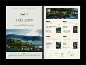 镇安金台山旅游区海报设计