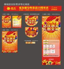 周年庆宣传海报广告