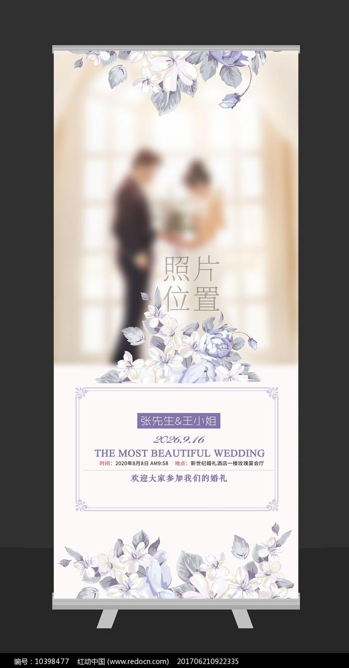 紫色欧式婚礼展架设计图片