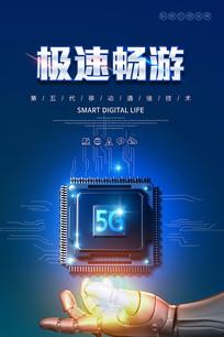 5G网络极速畅游海报