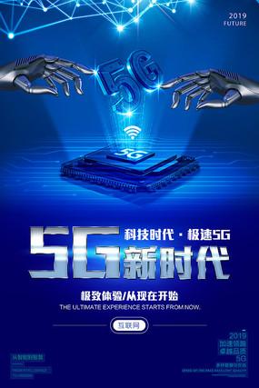 5G新时代网络海报