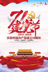 71建党节宣传海报