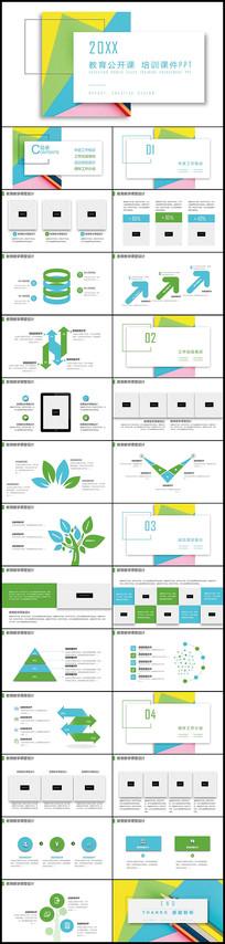 炫彩创意教育培训教学设计公开课PPT