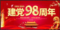 创意建党98周年宣传展板