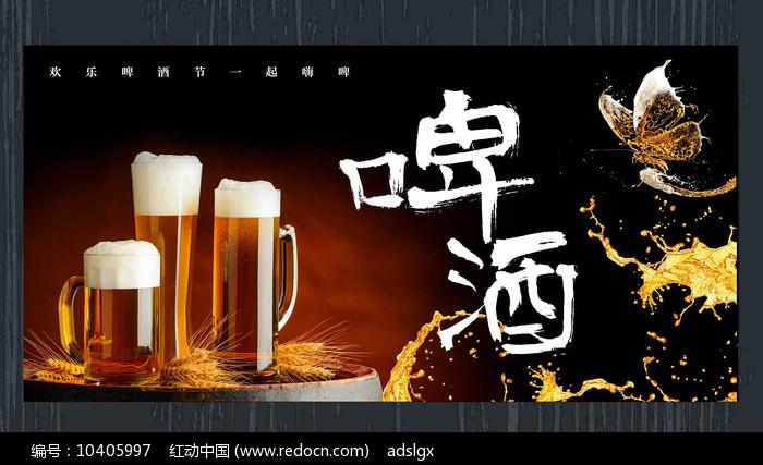 创意啤酒宣传海报图片