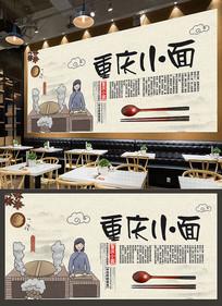 创意重庆小面背景墙