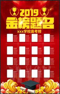 大气高考金榜题名宣传海报设计