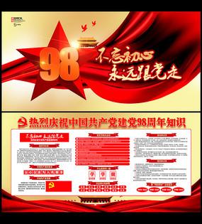 大气建党98周年建党节宣传栏展板