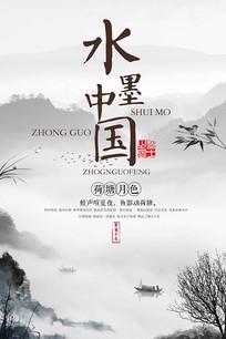大气中国风水墨海报模板
