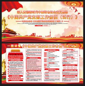 大气中国共产党支部工作条例试行展板 PSD