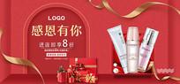 感恩节红色化妆品礼盒促销海报