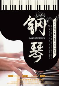 钢琴培训班招生海报模板