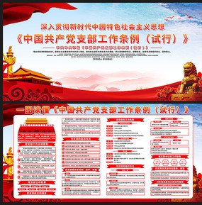 中国共产党支部工作条例宣传展板 PSD