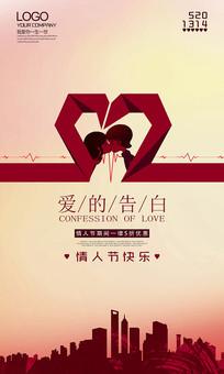 红色爱心背景情人节海报