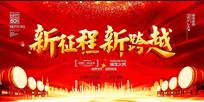 红色喜庆2019新年展板
