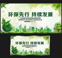 环保先行持续发展宣传展板
