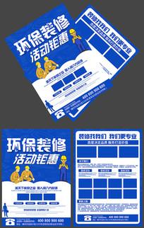环保装修宣传单设计