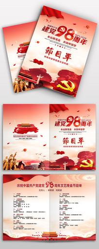 建党98周年七一建党节党政晚会节目单
