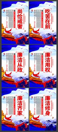 简约廉洁自律准则廉政党建宣传展板
